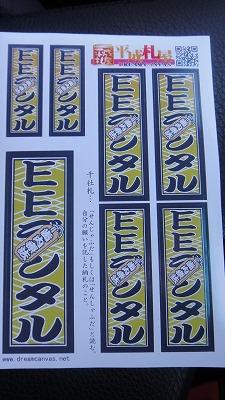 EEデンタル 千社札 (1).jpg
